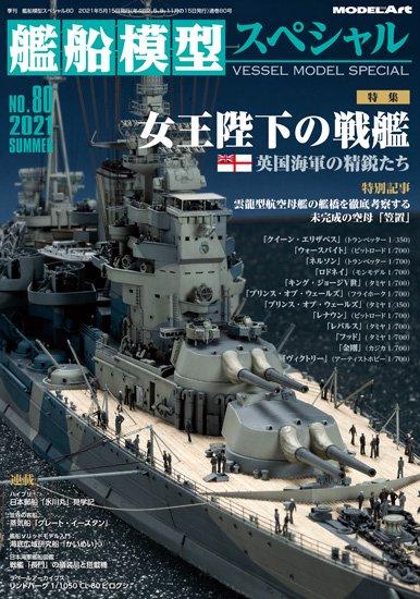 艦船模型スペシャルNo.80