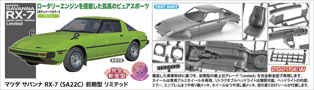 マツダ サバンナ RX-7 (SA22C) 前期型 リミテッド