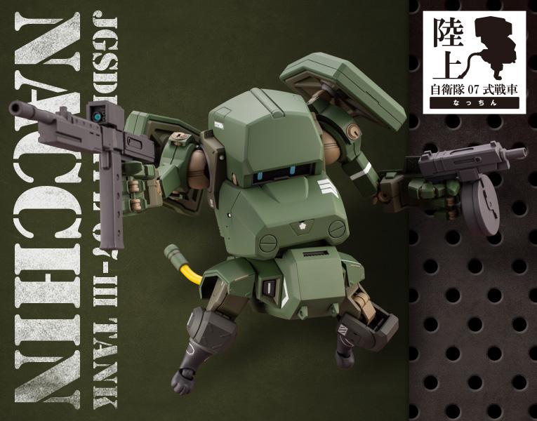 陸上自衛隊07式-Ⅲ型戦車 なっちん