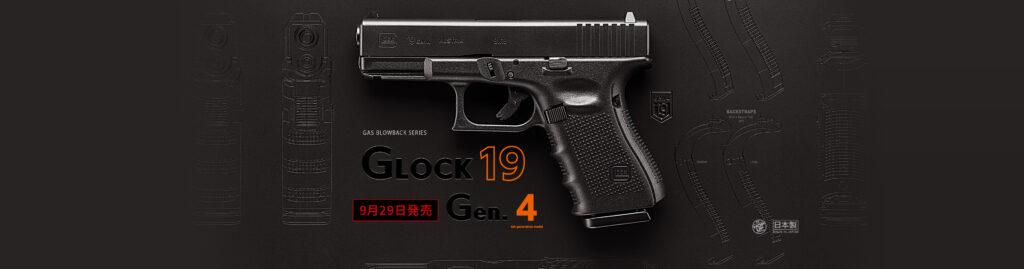 グロック19 Gen.4